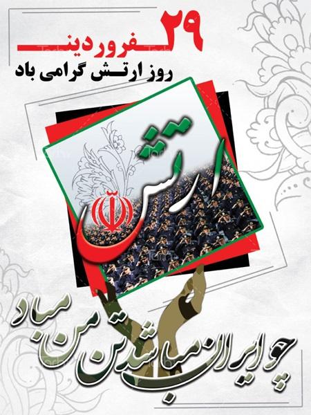 کارت پستال تبریک روز ارتش