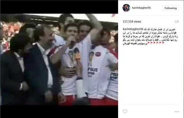 واکنش بازیکنان پرسپولیس بعد از قهرمانی در اینستاگرام