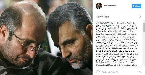 متن عجیب امیر تتلو در حمایت از محمدباقر قالیباف