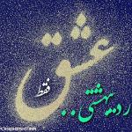 اردیبهشتی ها؛عکس نوشته های زیبا برای متولدین اردیبهشت