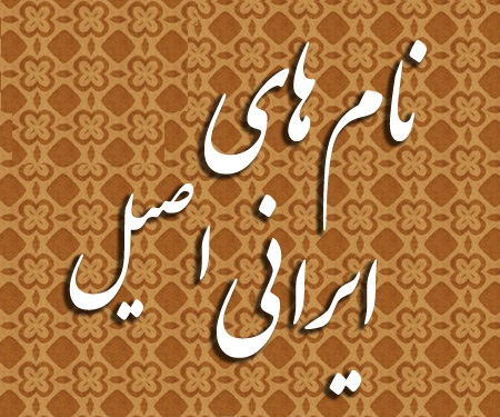 فهرست کامل نام های اصیل ایرانی و  معنی آنها