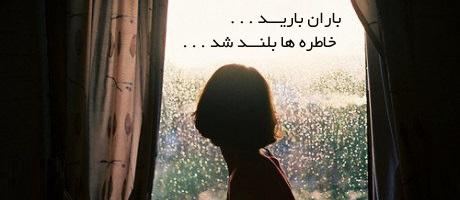 اس ام اس عاشقانه برای روز های بارانی