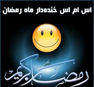 اس ام اس طنز ماه رمضان 96