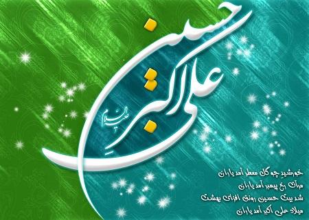 تبریک ولادت حضرت علی اکبر