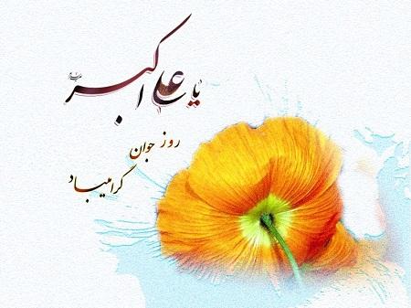 کارت تبریک ولادت علی اکبر و روز جوان