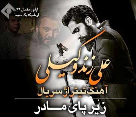 دانلود آهنگ تیتراژ سریال زیر پای مادر با صدای علی زند وکیلی