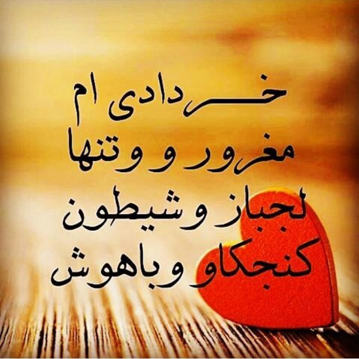 عکس های خاص برای متولدین خرداد