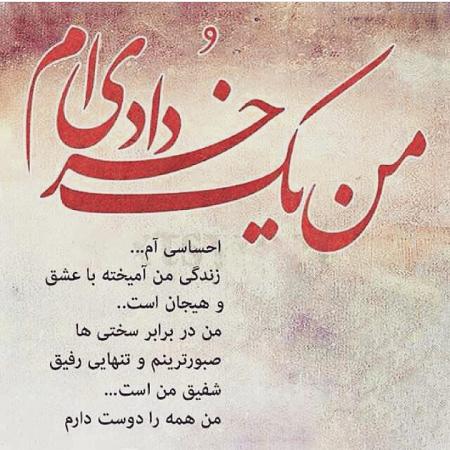 عکس نوشته برای متولدین خرداد