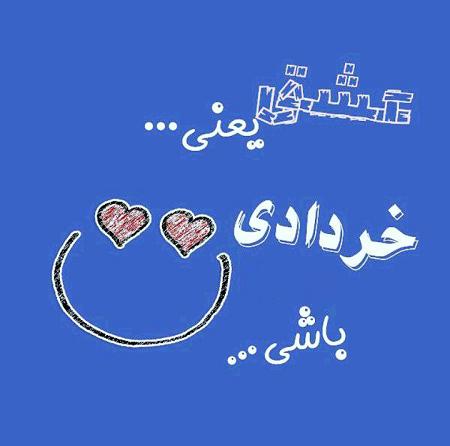 عکس پروفایل خاص خردادی ها