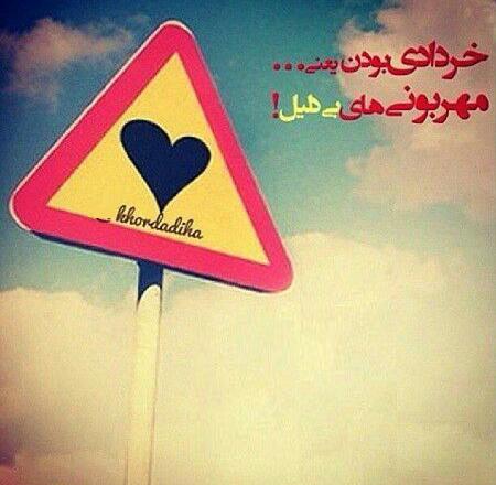 عکس پروفایل مخصوص خردادی ها