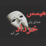 عکس پروفایل مخصوص متولدین خرداد