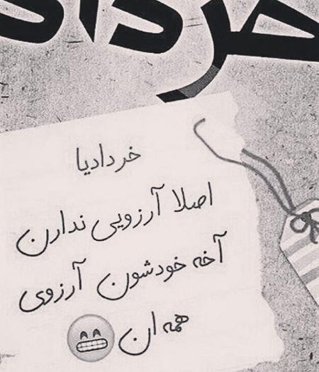 عکس پروفایل مخصوص خردادیا
