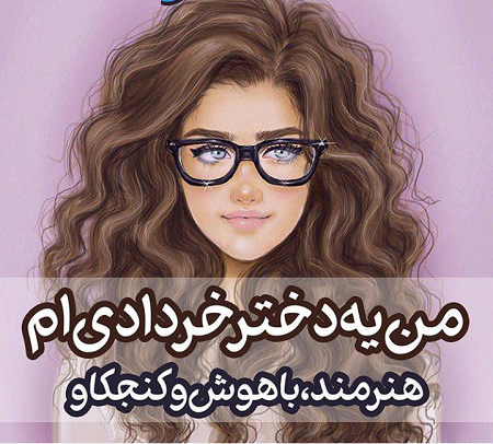عکس پروفایل برای دختران خردادی
