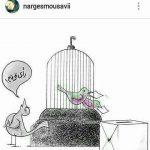 پست جالب دختر میرحسین موسوی درباره انتخابات