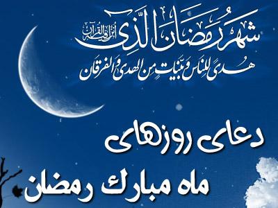 دعای روز چهاردهم ماه مبارک رمضان |