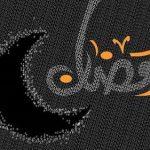 دعاى شب آخر شعبان و شب اول رمضان