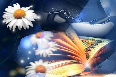 دعای توبه آخرین روز برای ورود به ماه رمضان