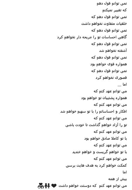 متن عاشقانه هانیه غلامی برای همسرش