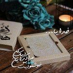 عکس پروفایل درباره ماه رمضان