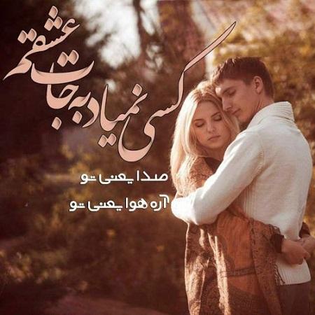 عکس نوشته عاشقانه ، آغوش عاشقانه