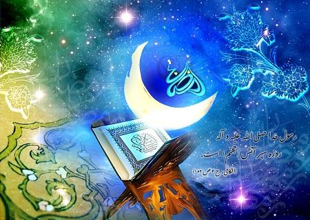 عکس درباره ماه رمضان