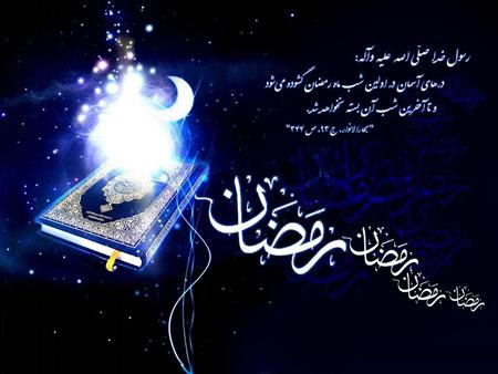 عکس نوشته برای ماه رمضان