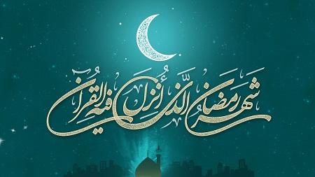 عکس های زیبا برای ماه رمضان