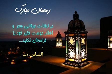 عکس نوشته جدید برای ماه رمضان