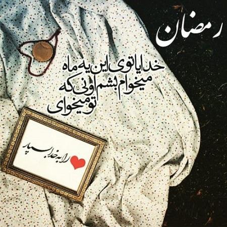 عکس های پروفایل درباره ماه رمضان