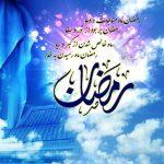 متن زیبا تبریک ماه مبارک رمضان