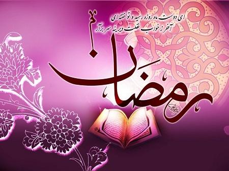 عکس تبریک ماه رمضان