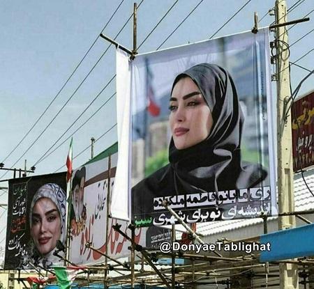پوسترهای تبلیغاتی بانوان نامزد شورای شهرها