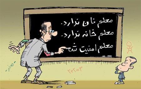 کاریکاتورهای مفهومی و جالب درباره معلم