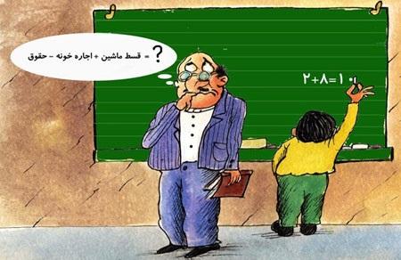 تصاویر طنز درباره معلم