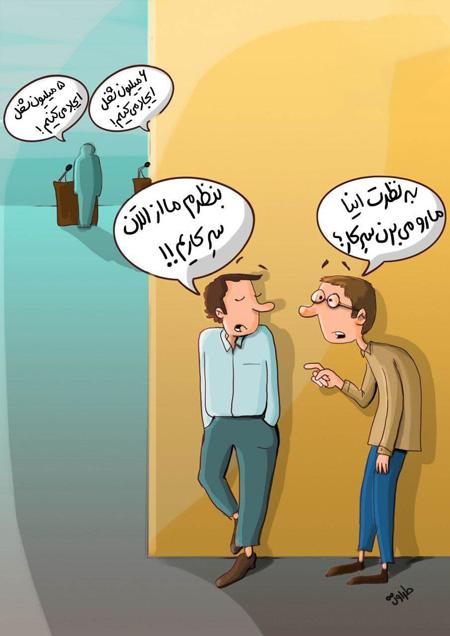 اشتغال زایی ، کاریکاتورهای انتخاباتی