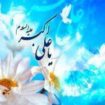 اس ام اس جدید تبریک ولادت حضرت علی اکبر