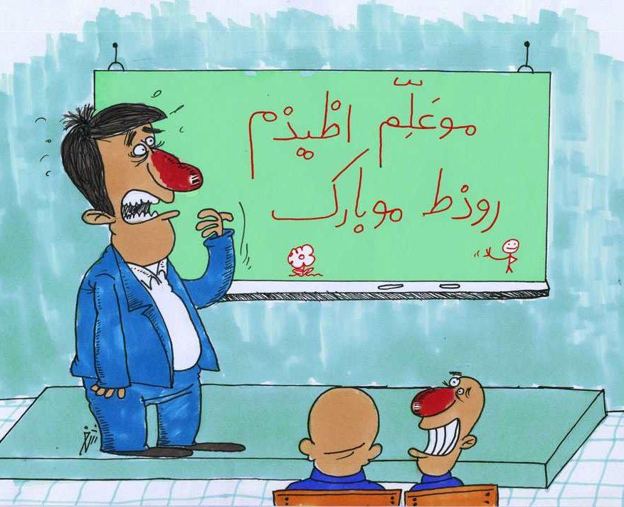 کاریکاتور درباره معلم