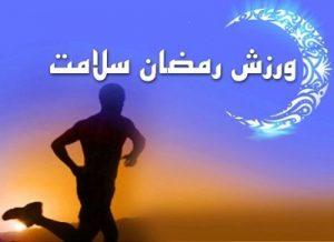 ورزش های مناسب برای ماه رمضان