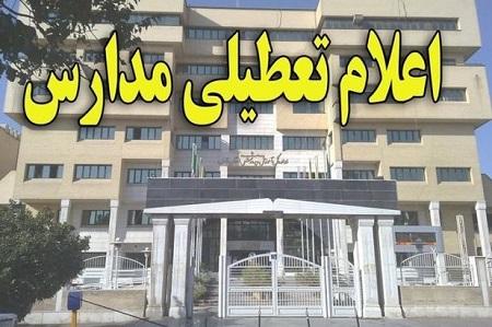 تعطیلی مدارس کشور فردای بعد از انتخابات