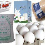 زمان دریافت سبد غذایی ویژه ماه رمضان ۹۶