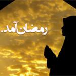 اعمال و دعاهای روز اول ماه رمضان