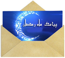 اس ام اس ویژه پیشواز ماه رمضان
