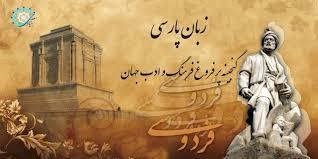 روز پاسداشت زبان فارسی