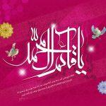 متن زیبا و جدید تبریک نیمه شعبان ۹۶
