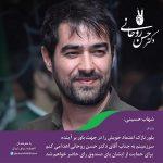 شهاب حسینی هم به جمع حامیان انبوه حسن روحانی پیوست