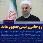 روحانی رئیس جمهور ماند/نتیجه نهایی انتخابات ریاست جمهوری ۹۶