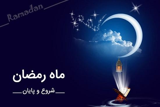 ماه رمضان 1396 و رمضان 2017