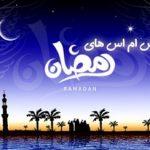متن تبریک ماه مبارک رمضان ۱۳۹۶