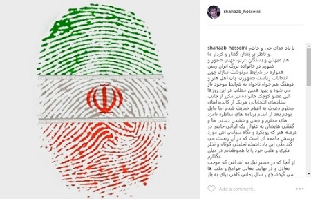 حمایت شهاب حسینی از روحانی