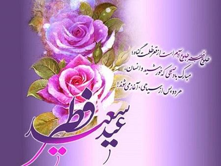 جملات تبریک عید فطر جدید 96